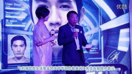 飞利浦Senso Touch臻锋系列至型版电须刀上市新闻发布会