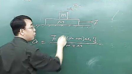 第8讲 牛顿定律的应用(4)(下)宋晓磊 高中物理必修一