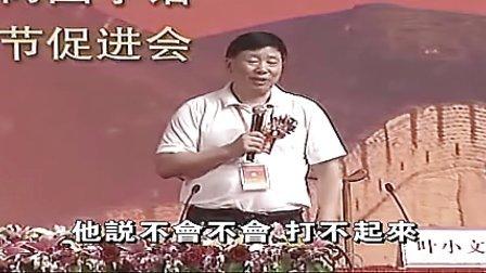 首届北京大型公益论坛四国家宗教局叶小文局长《民族文化的复兴》