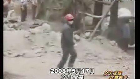 香港记者实拍5月17日汶川余震