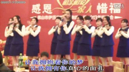 2013年新春晚会-明天会更好