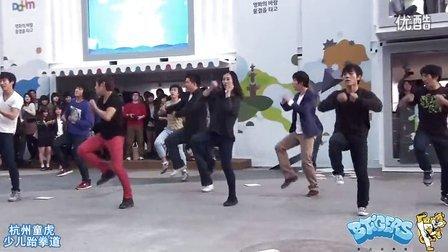 韩国虎队跆拳道街头文化-杭州童虎少儿跆拳道