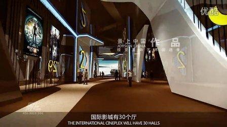 【景上国际】作品-青岛万达茂-2014【三维动画片】