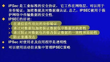 Windows2003网络安全最佳实践之---使用IPSEC保证数据传输安全