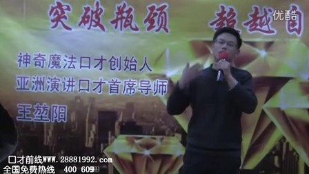 王堃阳演讲与口才培训视频A50|口才前线