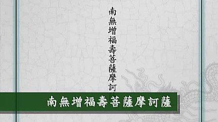 3-3《斋天科仪》2011年2月