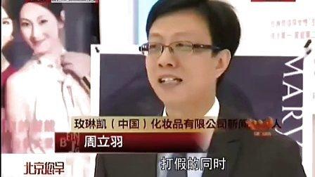 """中信老师 卫视报道网购""""玫琳凯""""化妆品近五成是假冒 玫琳凯之窗"""