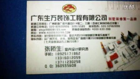 广州装饰公司生万装饰培训现场