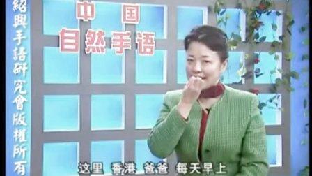 王丽娅:《中国自然手语教学录像》第五讲