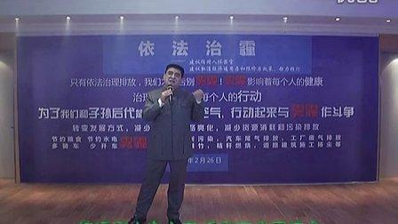 陈光标现场演唱《立法治雾霾——千秋万代同使命》
