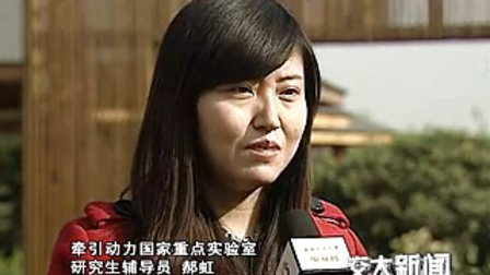 交大新闻526