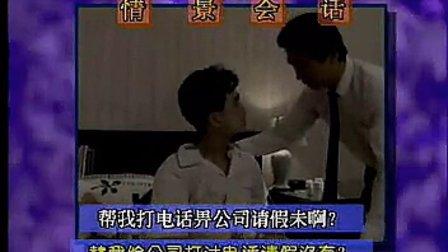 粤语会话三月通 第9课_标清