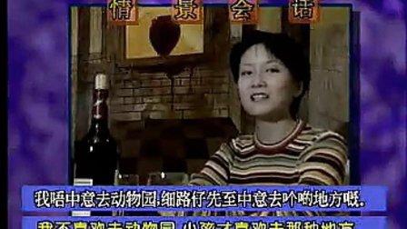 粤语会话三月通 第10课_标清