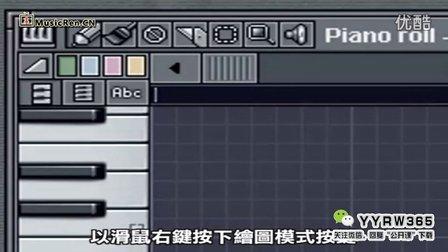 Fl studio编曲教程之:PianoRoll 编曲软件