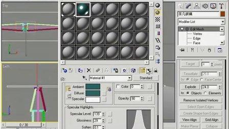 3DMAX电脑教程4.4