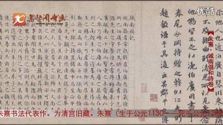 集贤阁书画网历代名家:朱熹《城南倡和诗卷》