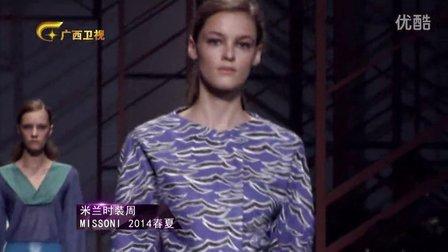 广西卫视《时尚中国》米兰时装周MISSONI 2014春夏