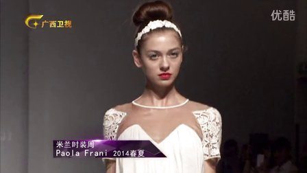 米兰时装周Paola Frani 2014春夏