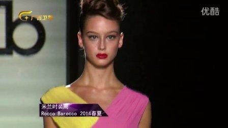 广西卫视《时尚中国》米兰时装周Rocco Barocco 2014春夏