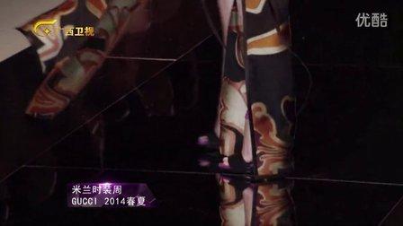 广西卫视《时尚中国》米兰时装周GUCCI 2014春夏