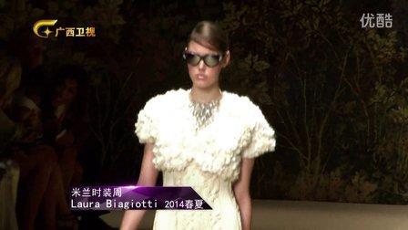 广西卫视《时尚中国》米兰时装周Laura Biagiotti2014春夏