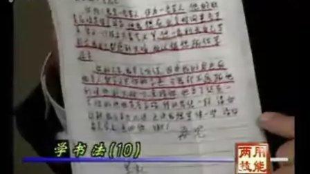 庞中华硬笔书法10