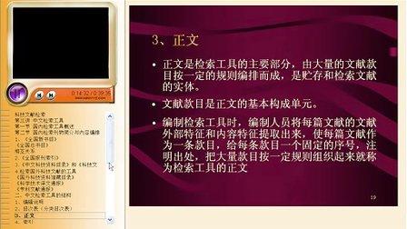 3 中文检索工具