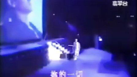 刘德华1995群星耀保良演唱会(上)