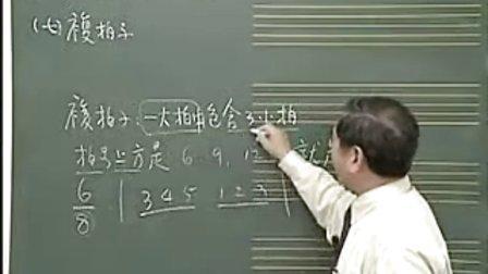 宋大叔讲乐谱60