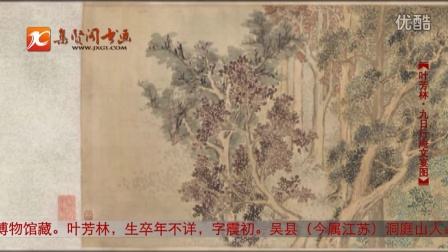 历代名家:叶芳林《九日行庵文宴图》-胡时璋影音工作室出品