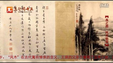 历代名家:禹之鼎《风木图卷》-胡时璋影音工作室出品