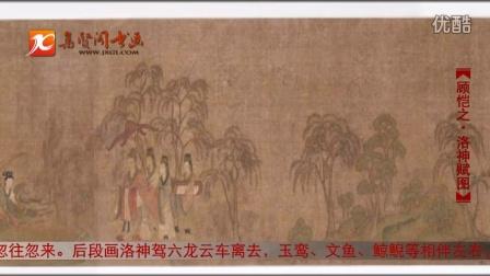 历代名家:顾恺之《洛神赋》图卷-胡时璋影音工作室出品