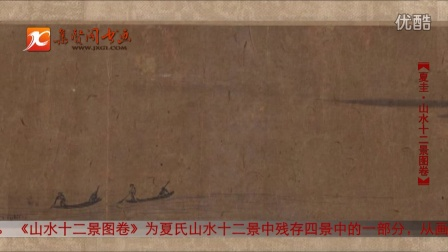 历代名家:夏圭《山水十二景图卷》-胡时璋影音工作室出品