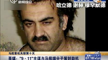 """马航客机失联第十天:英媒——""""9·11""""主谋与马极端分子策划劫机[上海早晨]"""
