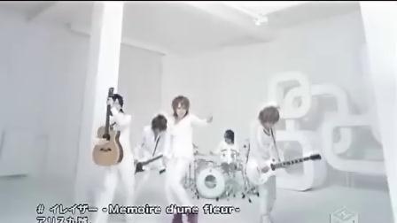 【ZH】alice9- EraserMemoired'unefleur