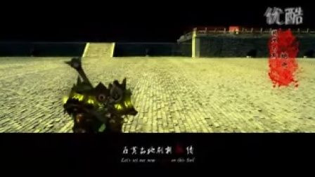 [博秋]《北京欢迎你》魔兽版