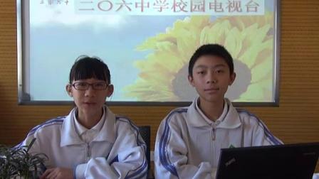 北京市第206中学校园电视台第六期