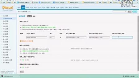 Discuz如何设置注册验证邮箱和找回密码配置视频教程