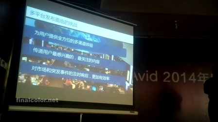 Avid2014广电行业高峰论坛主要内容-Part 4