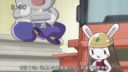 全力兔子 02