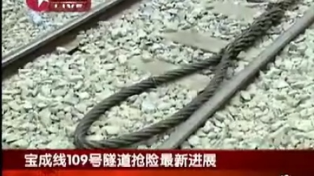 宝成线109号隧道抢险 第二截油罐车拖出