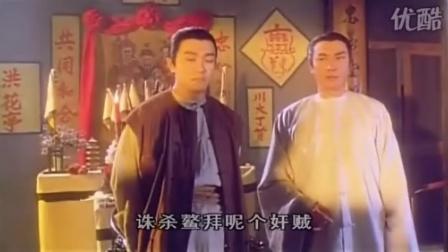 周星驰电影经典片段 反 清复 明