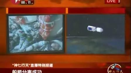 神舟七号载人航天飞行发射成功全过程