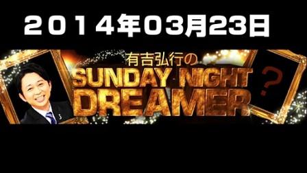 有吉弘行のSUNDAY NIGHT DREAMER 2014.03.23