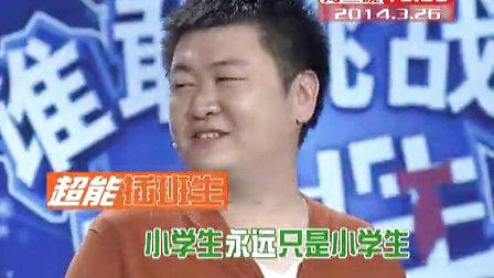 谁敢挑战小学生  超能小战士 20140326宣传片