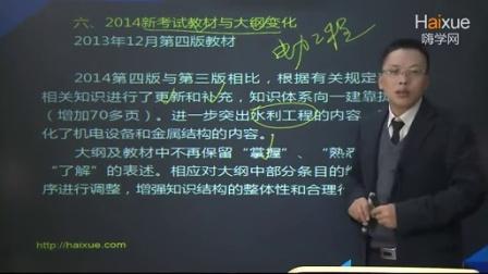 2014二级建造师 新书  水利水电  盛松涛 徐溶 精讲视频