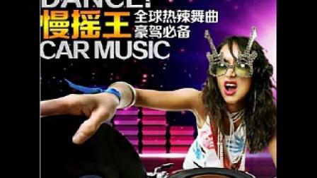 映山红推荐:慢摇DJ车载音乐cd光盘dj歌曲光