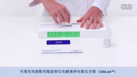梅特勒托利多PH电极操作步骤1-打开电极包装