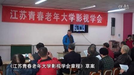 江苏青春老年大学影视学会成立