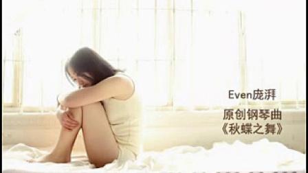 《秋蝶之舞》_原创钢琴曲_Even庞湃